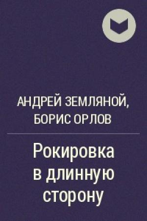 Рокировка скачать книгу бориса орлова: скачать бесплатно fb2, txt.