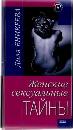 enikeeva-seksualnaya-zhizn-zhenshini