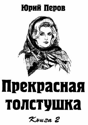 ПРЕКРАСНАЯ ТОЛСТУШКА КНИГА 2 СКАЧАТЬ БЕСПЛАТНО