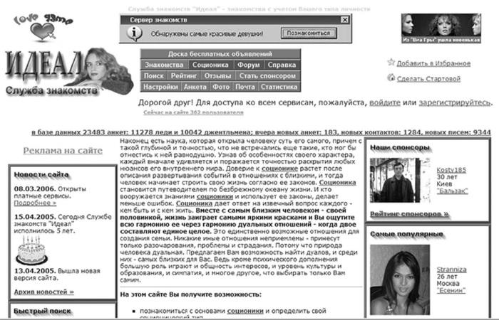 интер телетекст правила знакомства