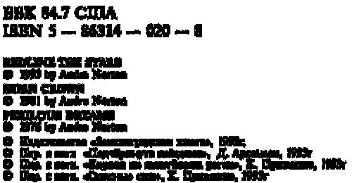 либрусек андре нортон корона из сплетенных рогов