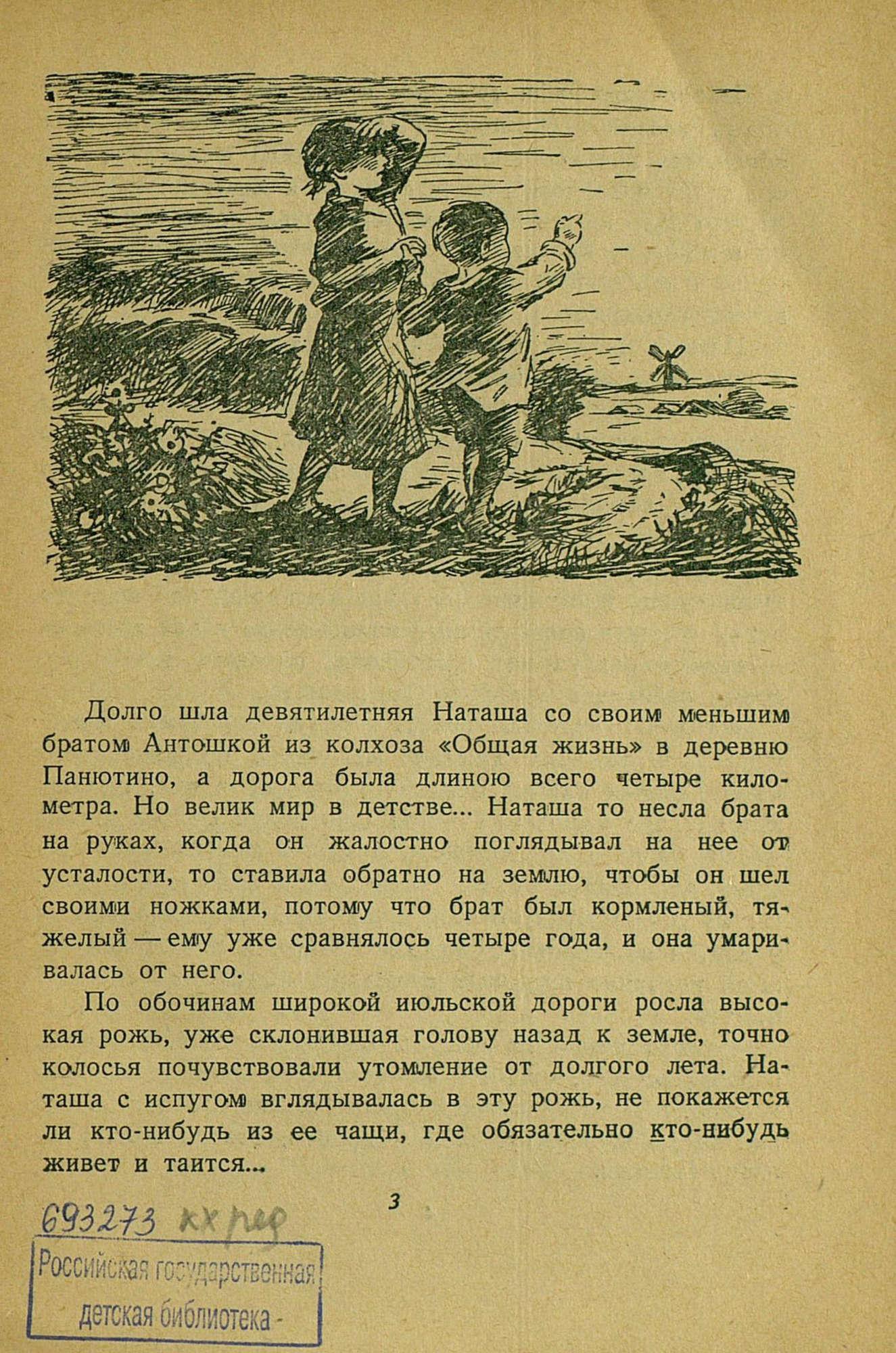 А платонов июльская гроза картинки